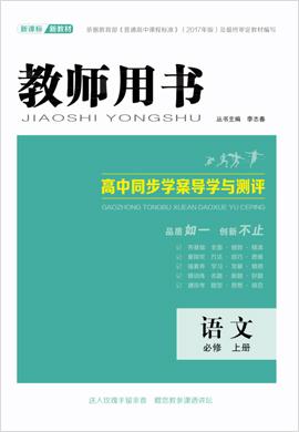 【优化指导】2020-2021学年新教材高中语文必修上册教师用书(统编版)