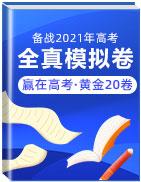 【赢在高考·黄金20卷】备战2021年高考全真模拟卷