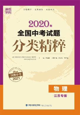 2020年全国中考物理试题分类精粹(江苏专版)