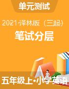 【筆試分層】五年級上冊英語單元測試卷 譯林三起(含答案)