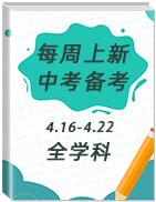 【每周上新】学科网2021年中考备考资源精选(4.16-4.22)