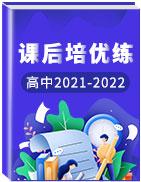 2021-2022学年高中课后培优练