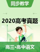 2020高考各省语文真题及解析汇总