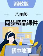 【爱上地理课】2021-2022学年八年级上学期同步精品课件(湘教版)