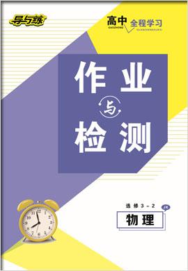 2020-2021學年高中物理選修3-2【導與練】百年學典·高中全程學習課時作業(教科版)
