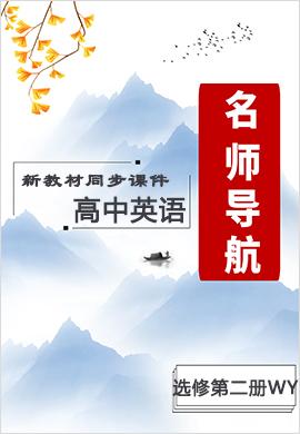 2021-2022学年新教材高中英语选择性必修第二册【名师导航】同步课件PPT(外研版)
