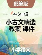 【小古文】小学语文文言文专项(教案+课件)配套