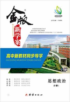 2021-2022学年新教材高中思想政治必修1【金版新学案】同步导学(统编版)课件PPT