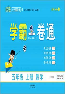 2021-2022学年五年级上册数学【8848】学霸一卷通(人教版)