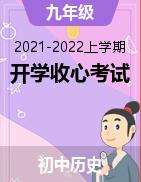 2021-2022学年九年级历史上学期开学收心考试(部编版)