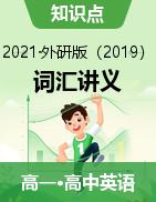 2020-2021学年外研版(2019)高中英语必修第三册词汇讲义