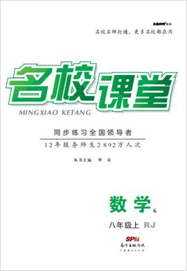 【开学季】【名校课堂】2020-2021学年八年级上册初二数学(人教版)(全国)书稿