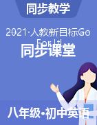 2020-2021学年八年级英语下册同步课堂(人教版)
