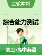 广东省2021届高三英语综合能力测试题精选汇编