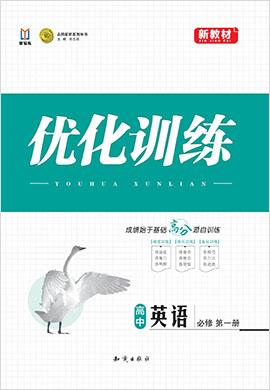 2021-2022学年新教材高中英语必修第一册【志鸿优化训练】