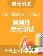 3-6年级上册英语试题:课课练+单元测试+答案PDF(冀教版)