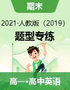 2020-2021學年高一英語下學期期末復習題型專練(人教版2019)