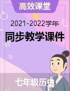 【高效课堂】2021-2022学年七年级历史上册同步教学课件(部编版)