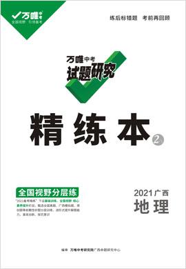 2021【万唯中考】广西试题研究精练本地理