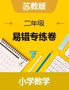 【易错专练】苏教版二年级下册数学 单元专练卷(含答案)