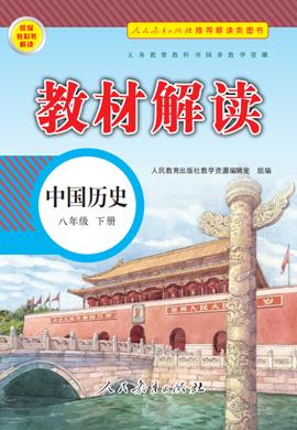 【教材解读】2020-2021学年八年级下册初二历史(人教部编版)