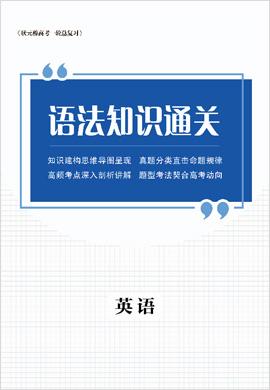 【状元桥】2022高考英语一轮总复习语法知识通关分册(人教老高考版)