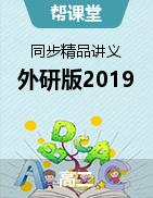 【帮课堂】2021-2022学年高二英语同步精品讲义(外研版2019选择性必修第一册)