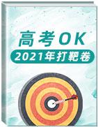 2021年高考OK打靶卷-地理