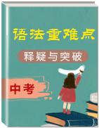 中考英语语法复习重难点释疑与突破【学科网名师堂】
