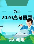2020高考各省地理真题及解析汇总