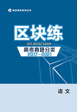 【精讲精练】2017-2021五年高考语文真题分类区块练