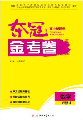 【学习帮】2021-2022学年高中数学必修4夺冠金考卷(人教A版)