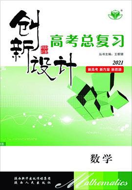 (课件)2021新高考数学【创新设计】一轮总复习(鲁京辽)人教B版