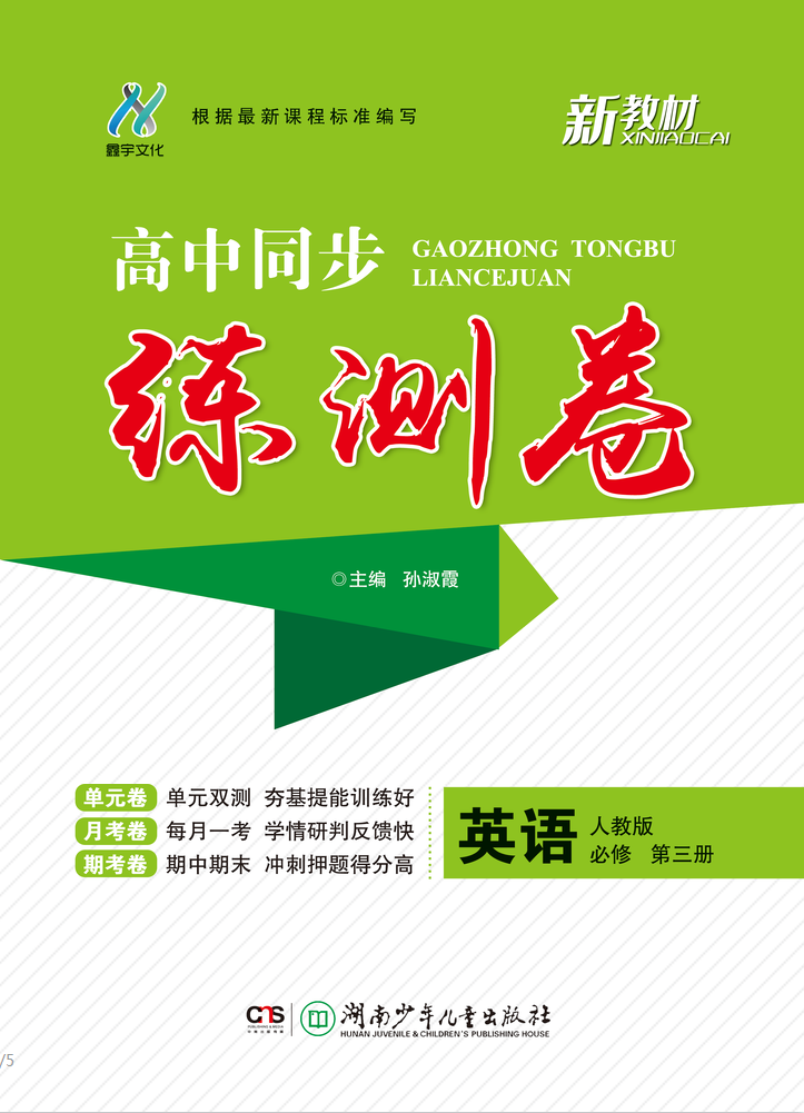 2020-2021学年新教材高中英语必修第三册同步【练测卷】(人教版)