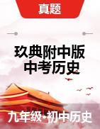 【玖典附中版】2020年浙江省中考历史真题详解