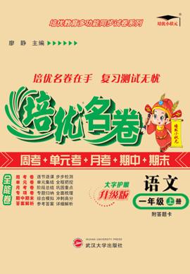 2021秋一年级上册语文【培优名卷】(单元+月考+期中+期末卷)(部编版)