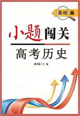 【小题闯关】系列高考历史基础篇(老教材版)