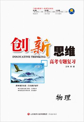2021高考物理【创新思维】二轮专题复习课件