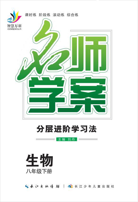 2020-2021学年八年级下册初二生物【名师学案】人教版(书稿)