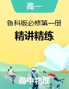 2021-2022学年高一物理精讲精练(2019鲁科版必修第一册)