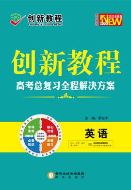 2022高考英语【创新教程】大一轮高考总复习全程解决方案课时冲关(人教版)