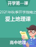 【开学第一课】2021年高中秋季开学指南之爱上地理课