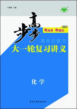 2022新高考化学【步步高】大一轮复习讲义(人教版 粤渝 )课件