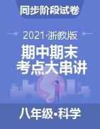 2020-2021学年八年级科学上册期中期末考点大串讲(浙教版)