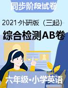 【最新】外研三起六年下冊英語 綜合檢測AB卷(含聽力材料及答案)