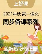 【上好课】2021-2022学年高一语文同步备课系列(统编版必修上册)