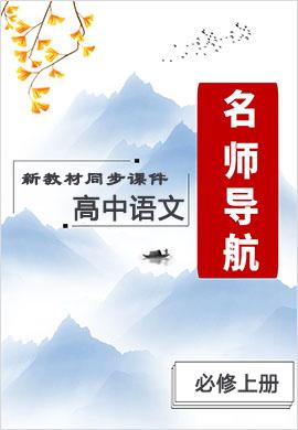 【开学季】2021-2022学年新教材高中语文必修上册【名师导航】同步课件PPT(统编版)