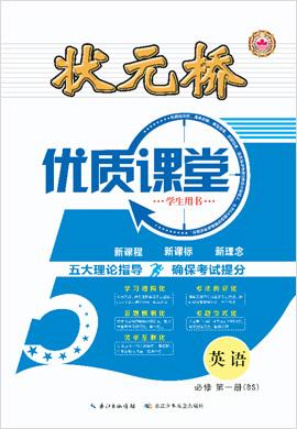 (配套教参)【状元桥·优质课堂】2021-2022学年新教材高中英语必修第一册(北师大版)