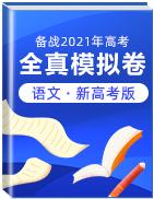 【贏在高考·黃金20卷】備戰2021年高考語文全真模擬卷(新高考版)