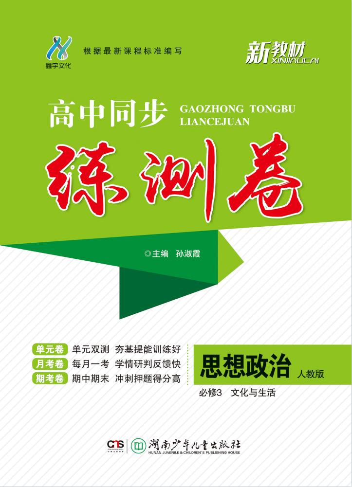 2020-2021学年新教材高中政治必修第三册同步【练测卷】(统编版)